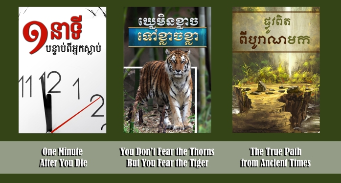12.3 new tracts in Khmer
