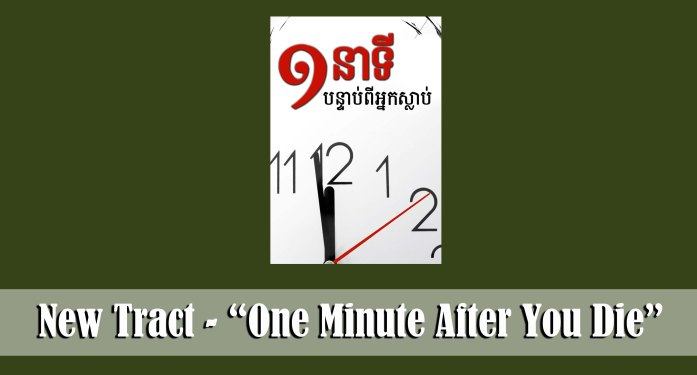 7.7.13 One Minute