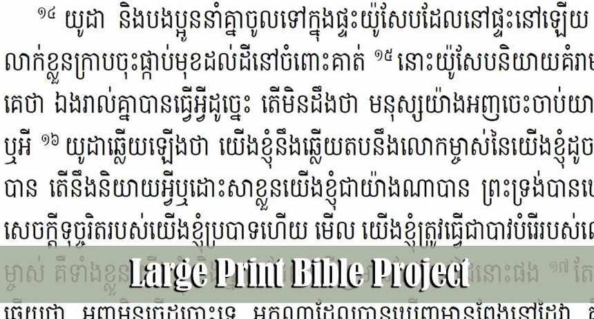 10.19.14-Large-Print-Bible