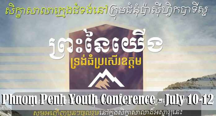 6.14.15-Youth-Conference