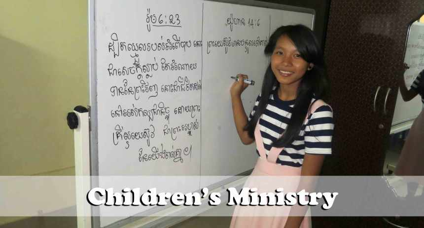 9.6.15-Childens-Ministry