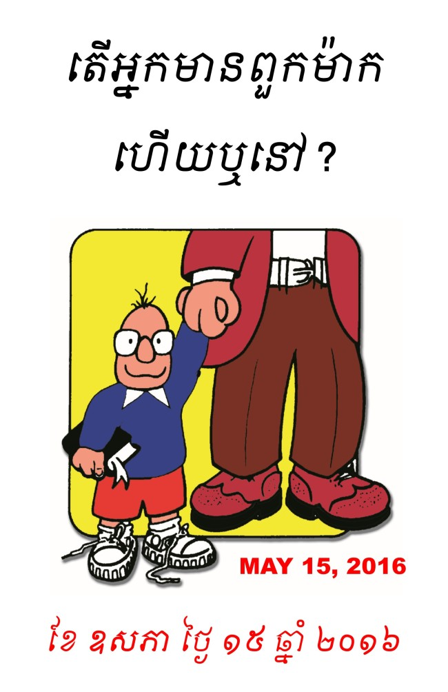 Friend Day_KHMER_poster_2016