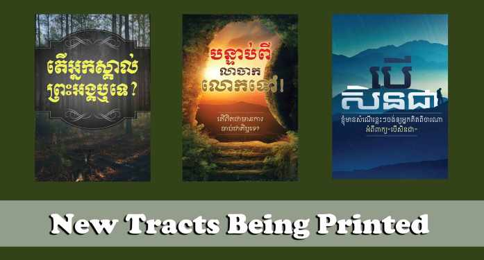 8.8.16-new-gospel-tracts-in-Khmer