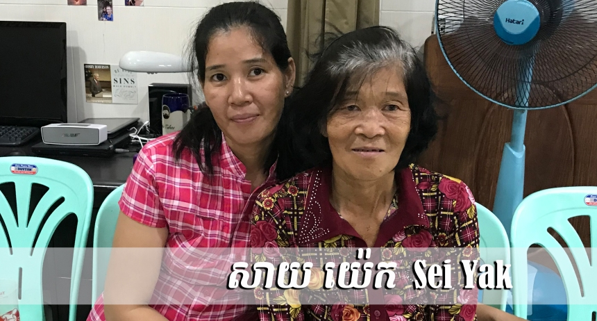 3.26.18 SeiYak Sopheaps mother