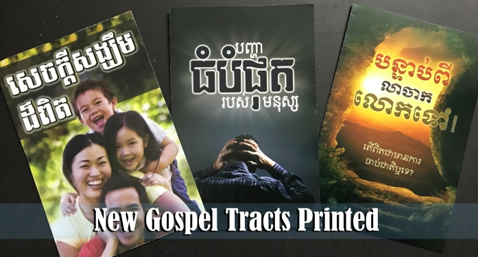 4.12.19 new gospel tracts